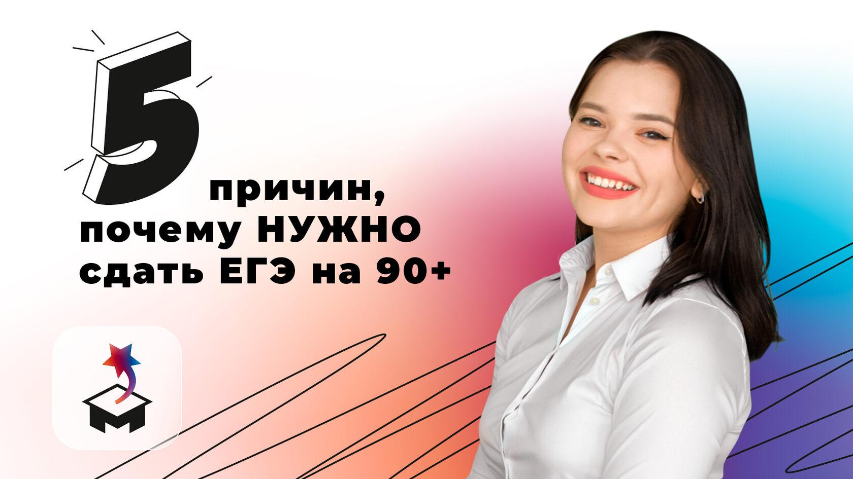Преподаватель по русскому, текст: 5 причин, почему нужно сдать ЕГЭ на 90+