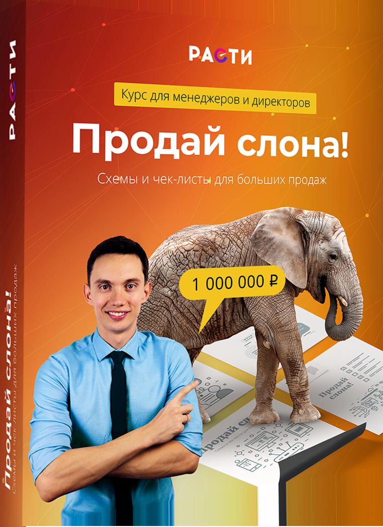 Продай слона Олег Шевелев Порарасти