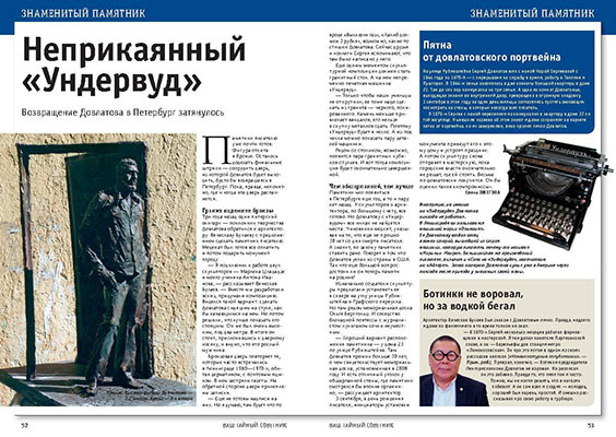 Памятник Довлатову. История