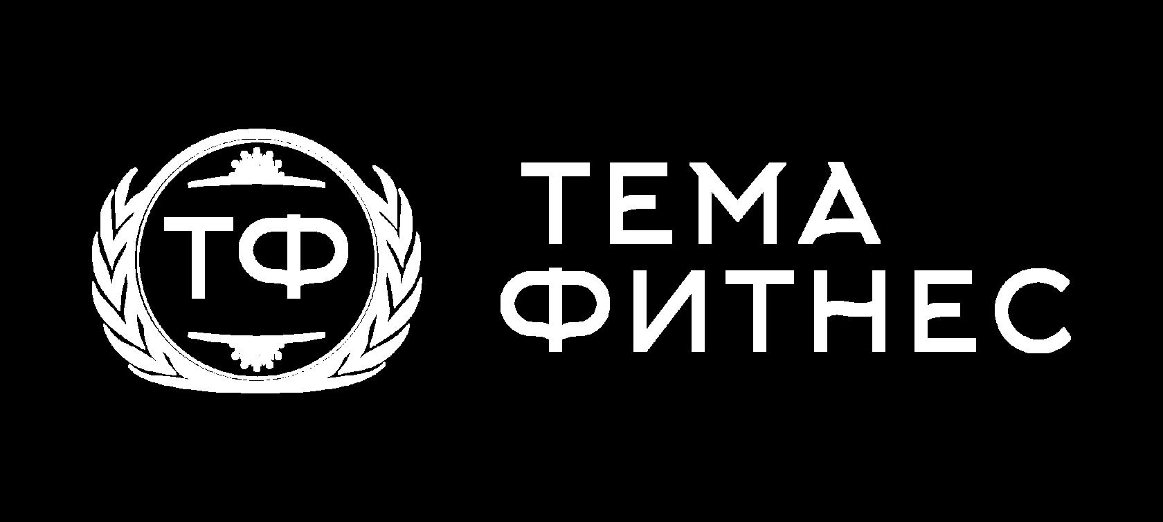 ТЕМАФИТНЕС