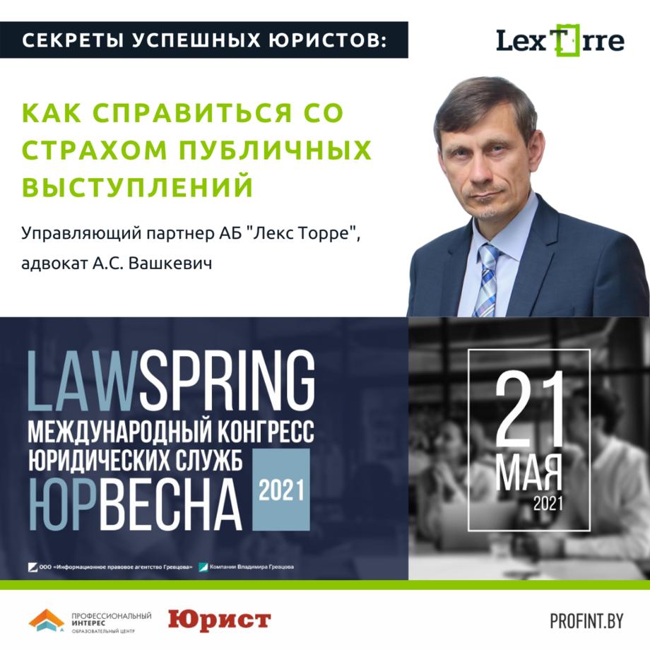 Международный конгресс юридических служб LawSpring 2021