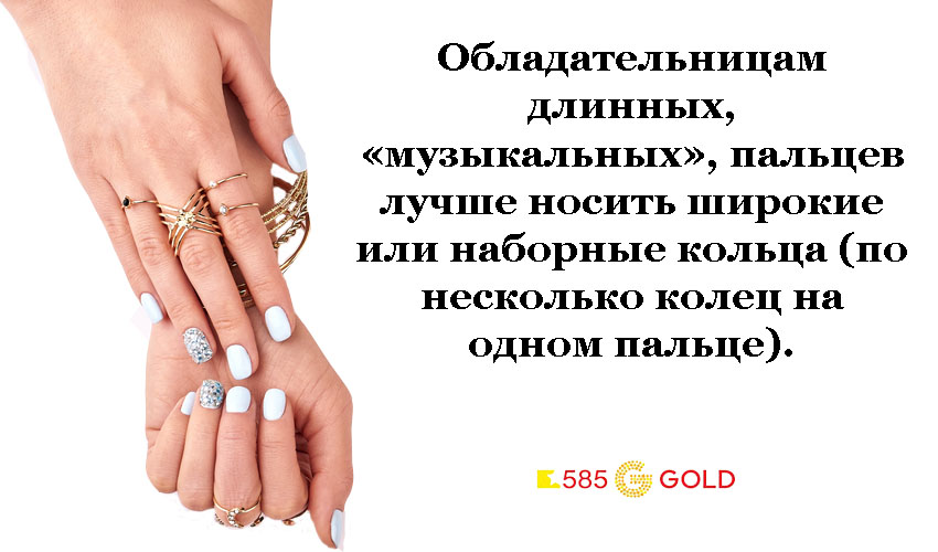 На каком пальце кольцо чтобы похудеть