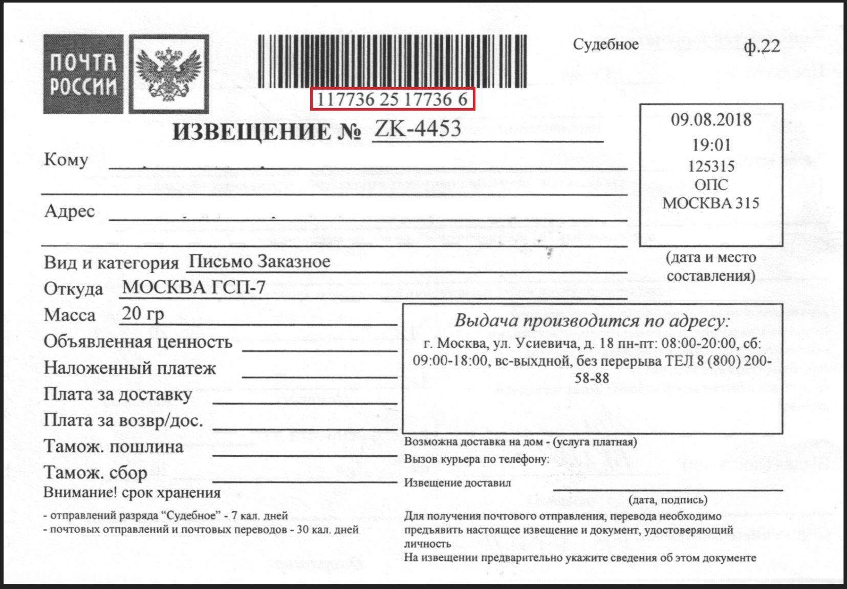 почта россии судебные письма