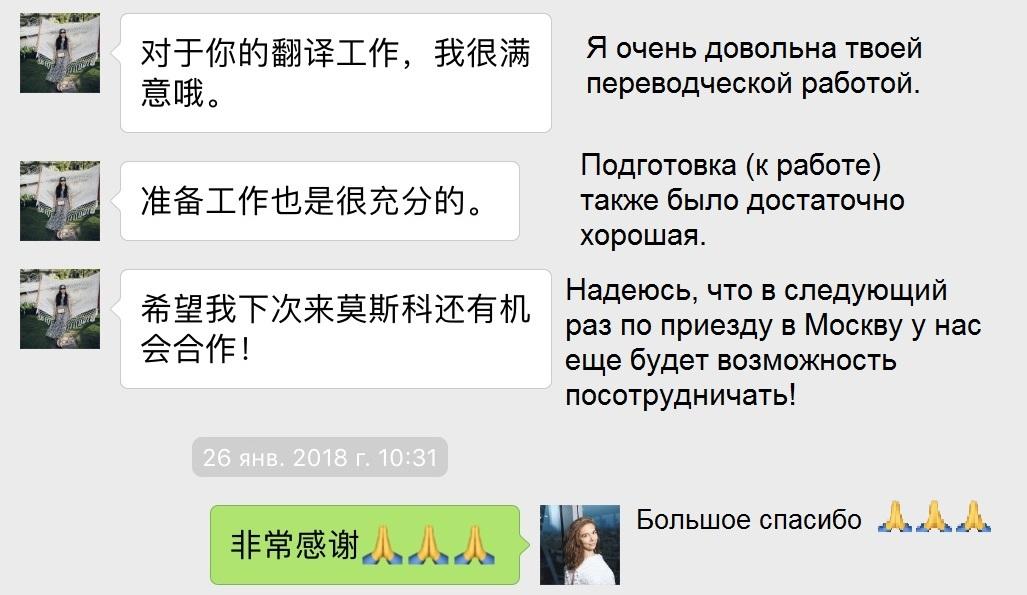 Вакансии переводчик китайского языка удаленная работа как расплачиваться с фрилансером