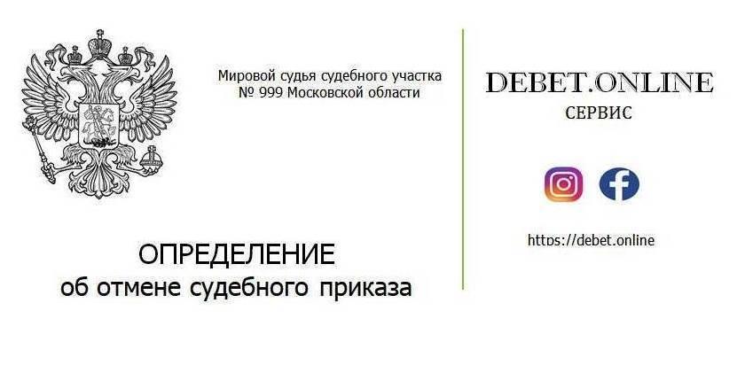 Сервис - debet.online
