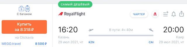 Казань - Каир