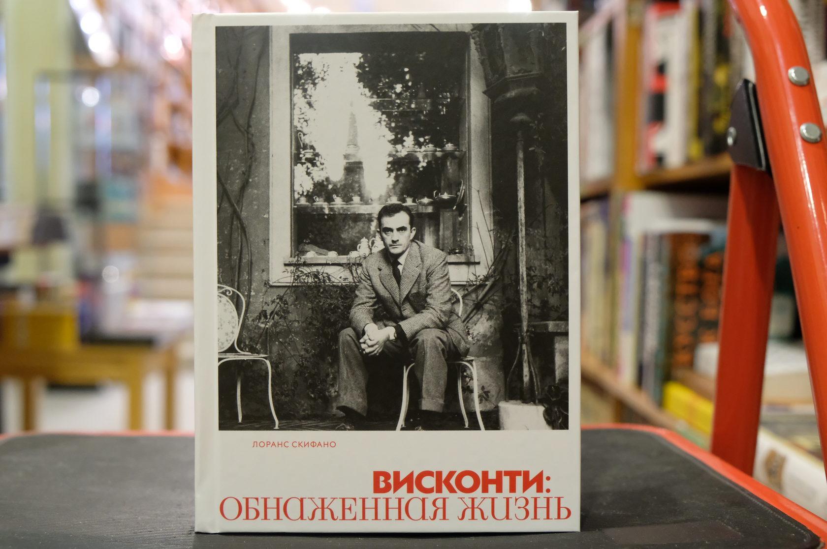 Купить книгу Лоранс Скифано «Висконти: обнаженная жизнь», Роузбад, 9-785-905712-10-4