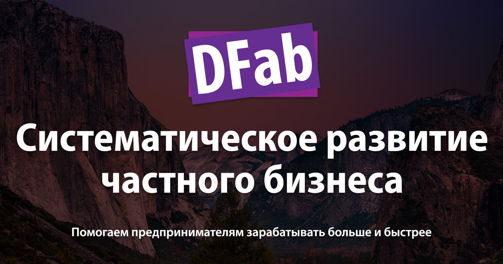 (c) Dreamfab.ru