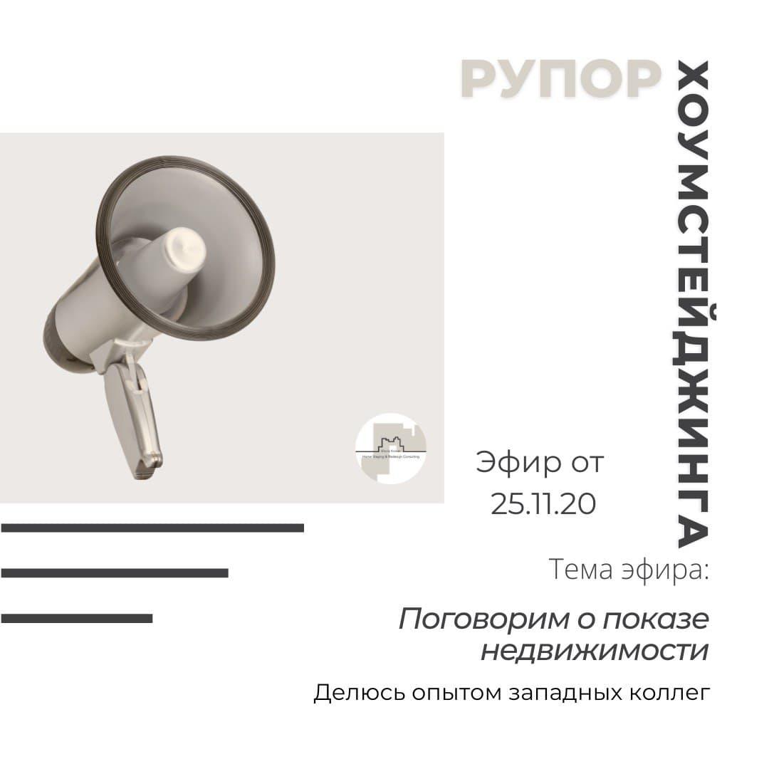 рупор ХС прямой эфир 2511