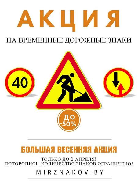 Большая весенняя акция на временные дорожные знаки