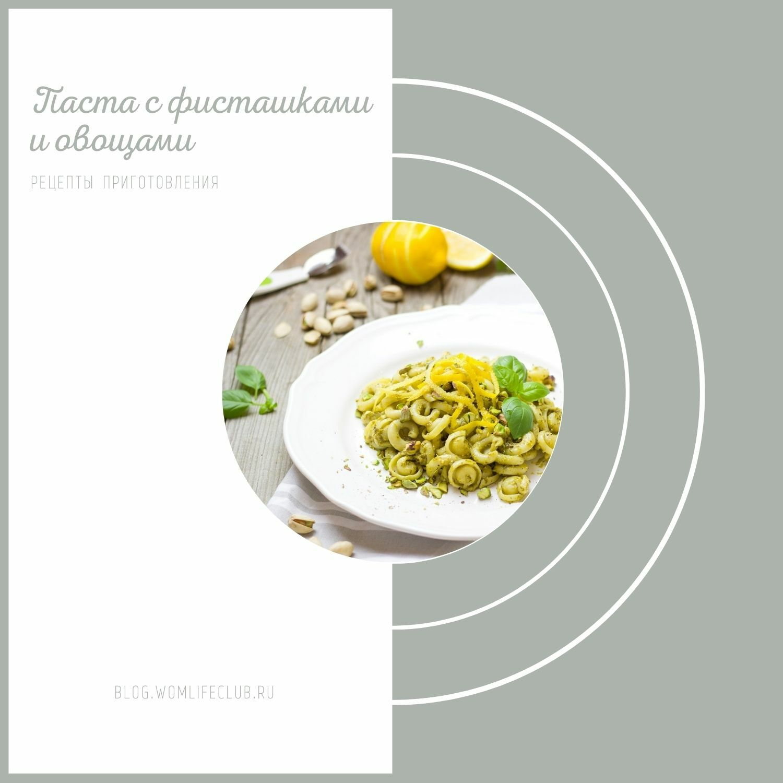 Паста с фисташками и овощами рецепты