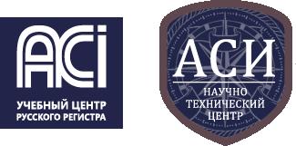 АСИ учебный центр / научно-технический центр