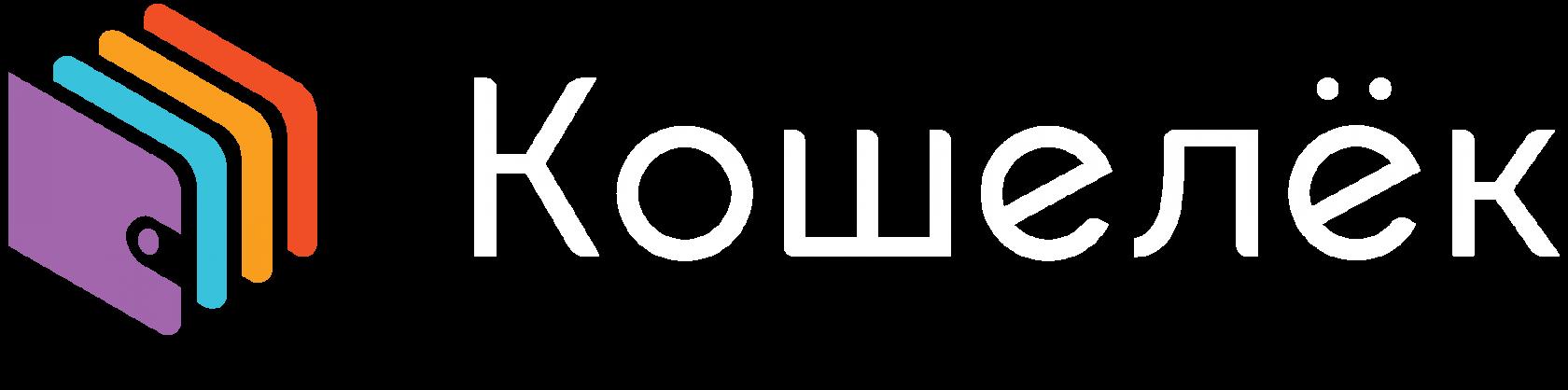 Приложение «Кошелёк»