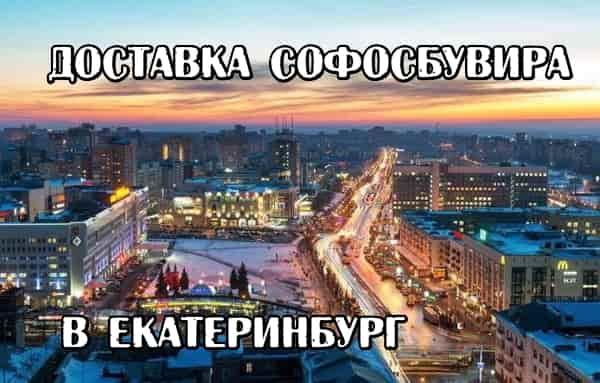Софосбувир в Екатеринбурге  с доставкой