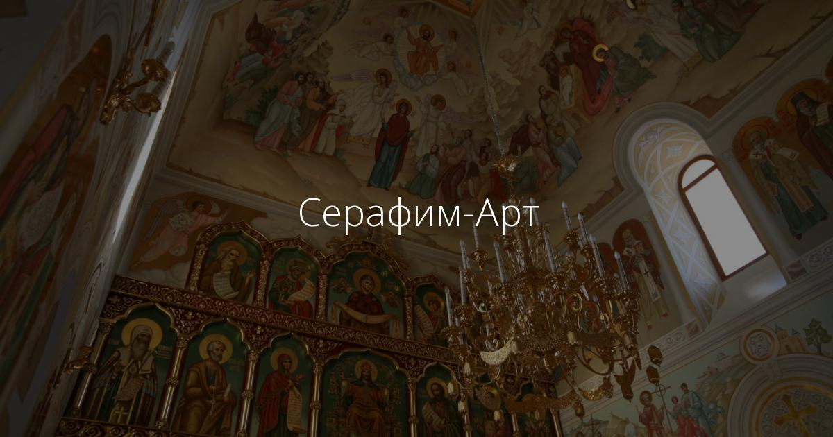 (c) Serafim-art.ru