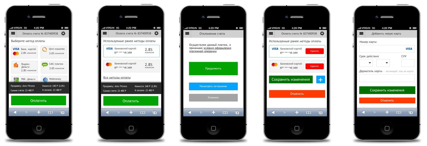 Мобильный интерфейс приложения | SobakaPav.ru