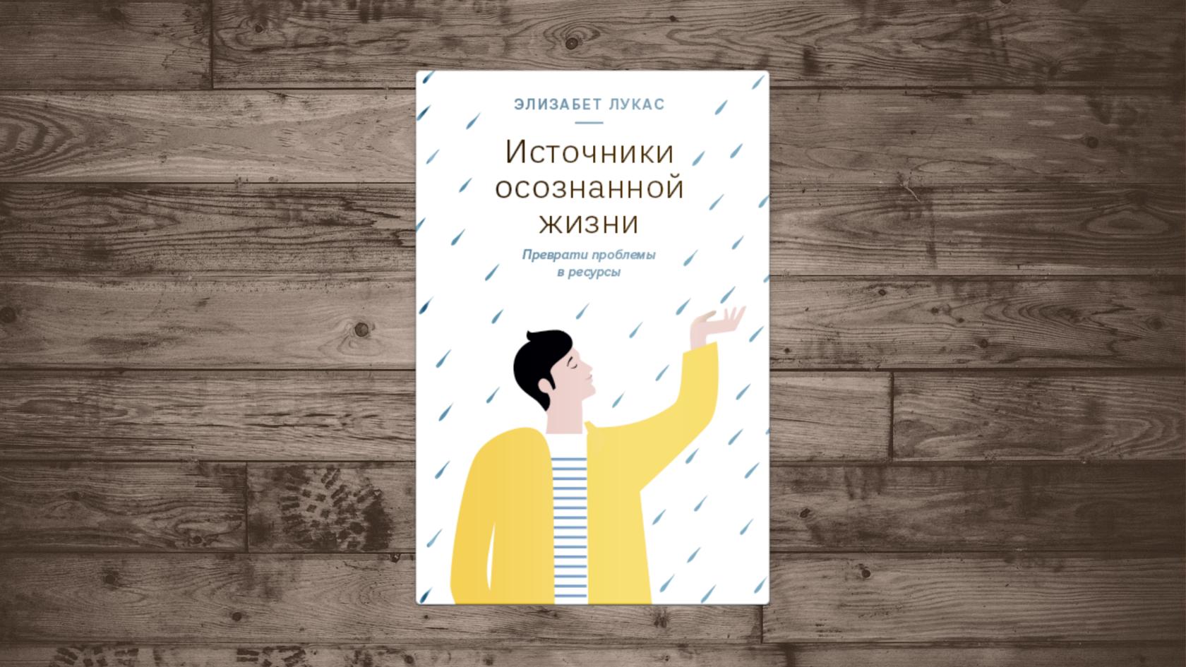 Купить книгу Элизабет Лукас «Источники осознанной жизни. Преврати проблемы в ресурсы»