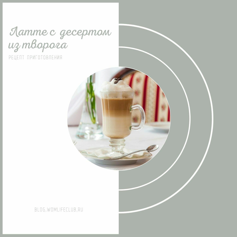 Творожный десерт рецепт приготовления