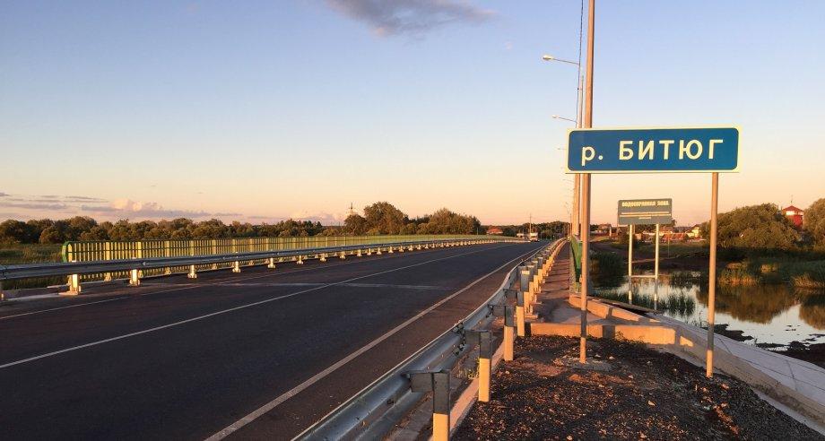 Мост через р. Битюг на 331-м км федеральной трассы Р-298 в Воронежской области сдан на пять месяцев раньше срока (фото: ФКУ «Черноземуправтодор»)