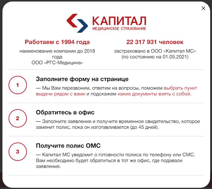 Скриншот сайта Капитал МС