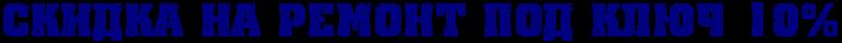 Ремонт под ключ со скидкой в Краснодаре
