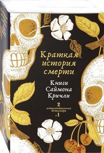 Краткая история смерти. Комплект из 2-х книг