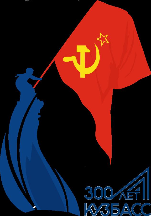 Кузбассовцы - незабытые герои