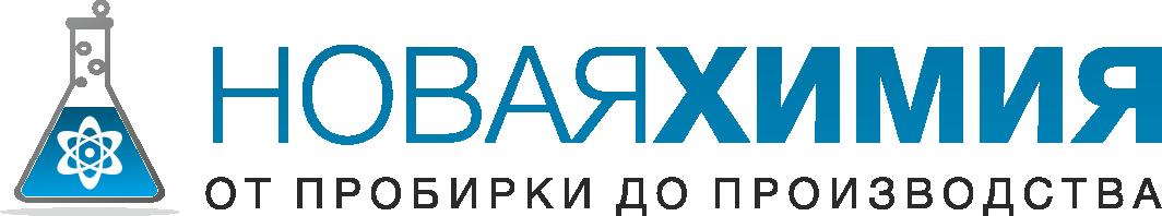 """ООО""""Новая химия"""""""