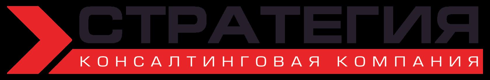 ООО «Консалтинговая компания «СТРАТЕГИЯ»