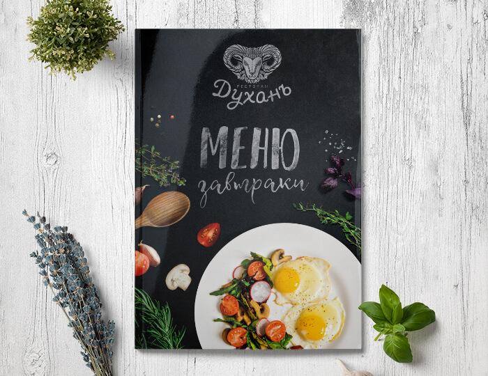 Пример меню завтраки ресторана «Духанъ»