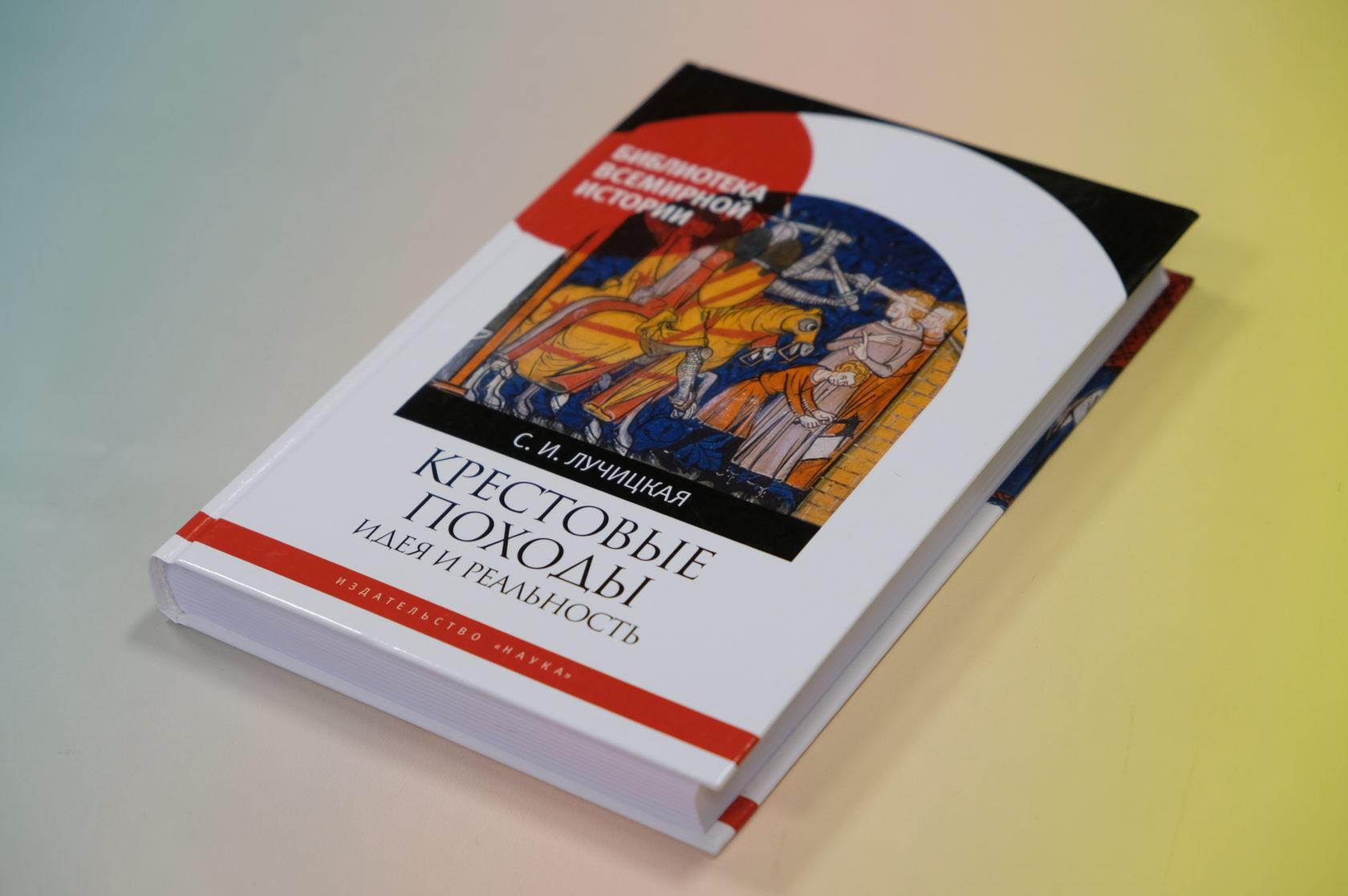 Светлана Лучицкая «Крестовые походы. Идея и реальность» 978-5-02-039685-2