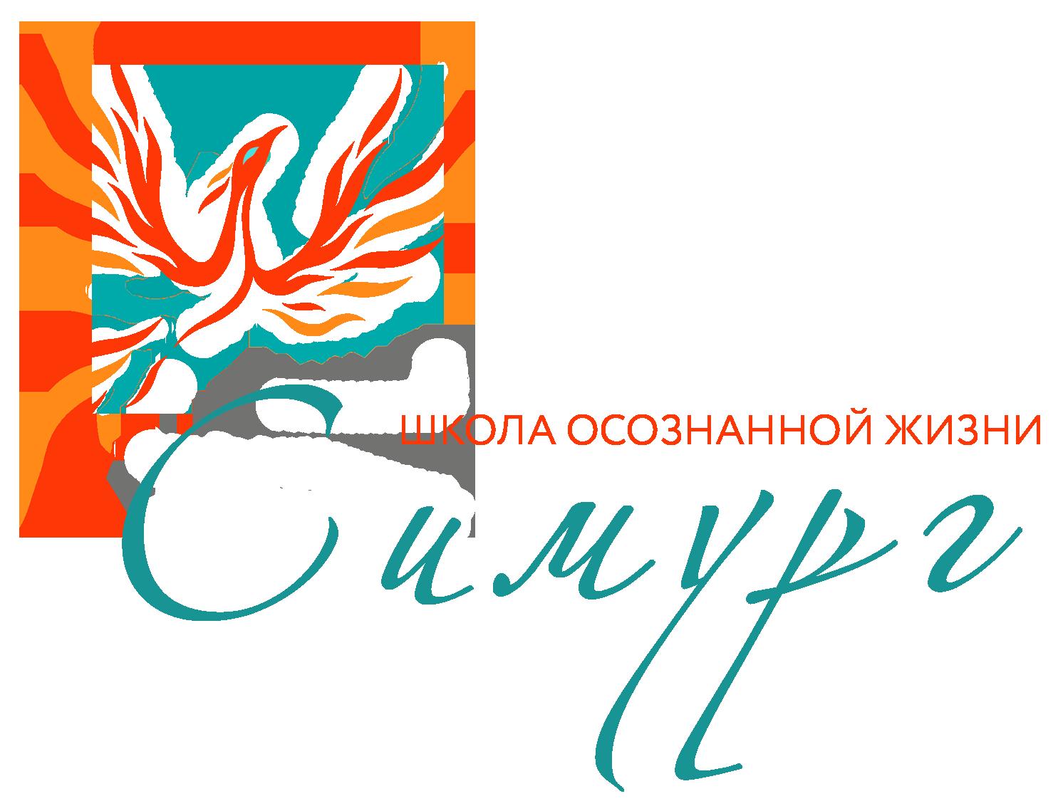 Школа Осознанной Жизни «СИМУРГ»