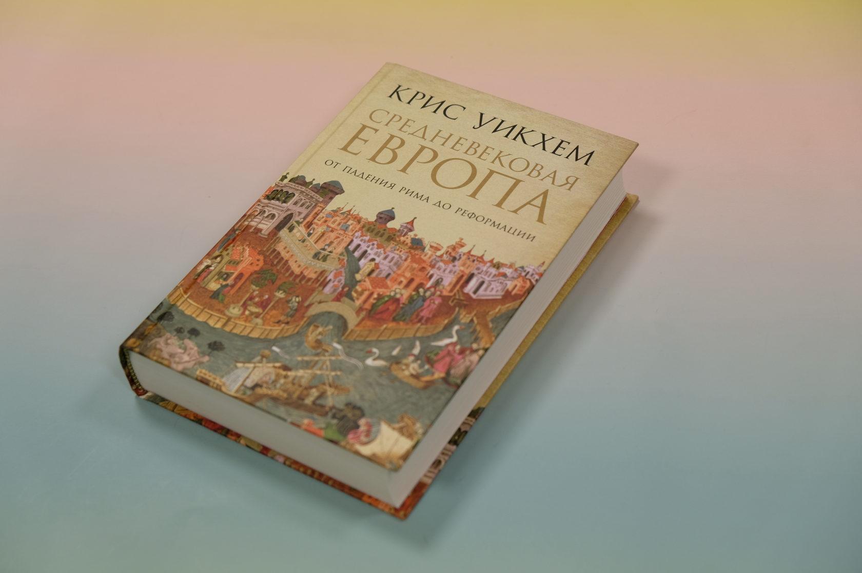 Крис Уикхем «Средневековая Европа. От падения Рима до реформации»