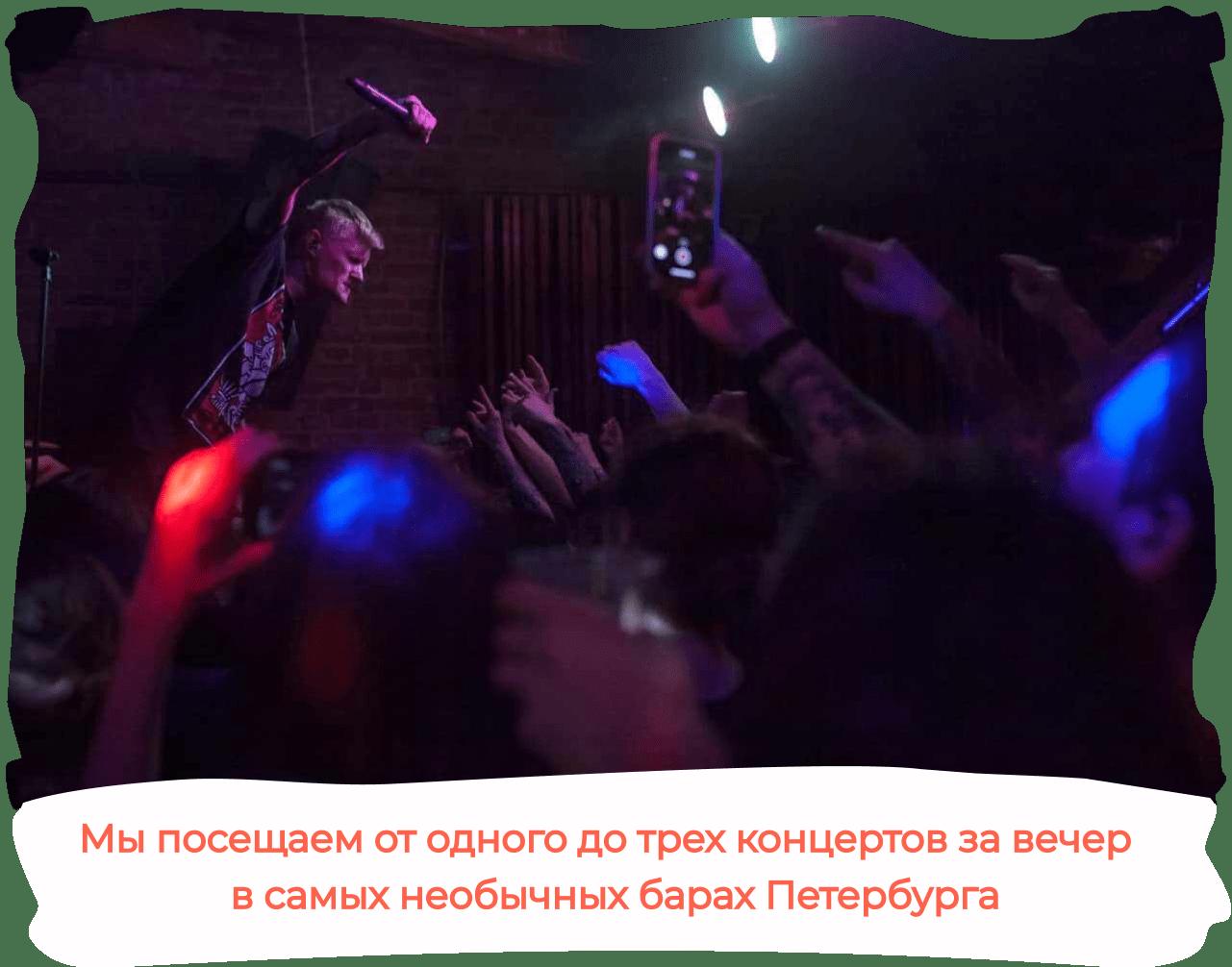 Мы посещаем от одного до трех концертов за вечер в самых необычных барах Петербурга
