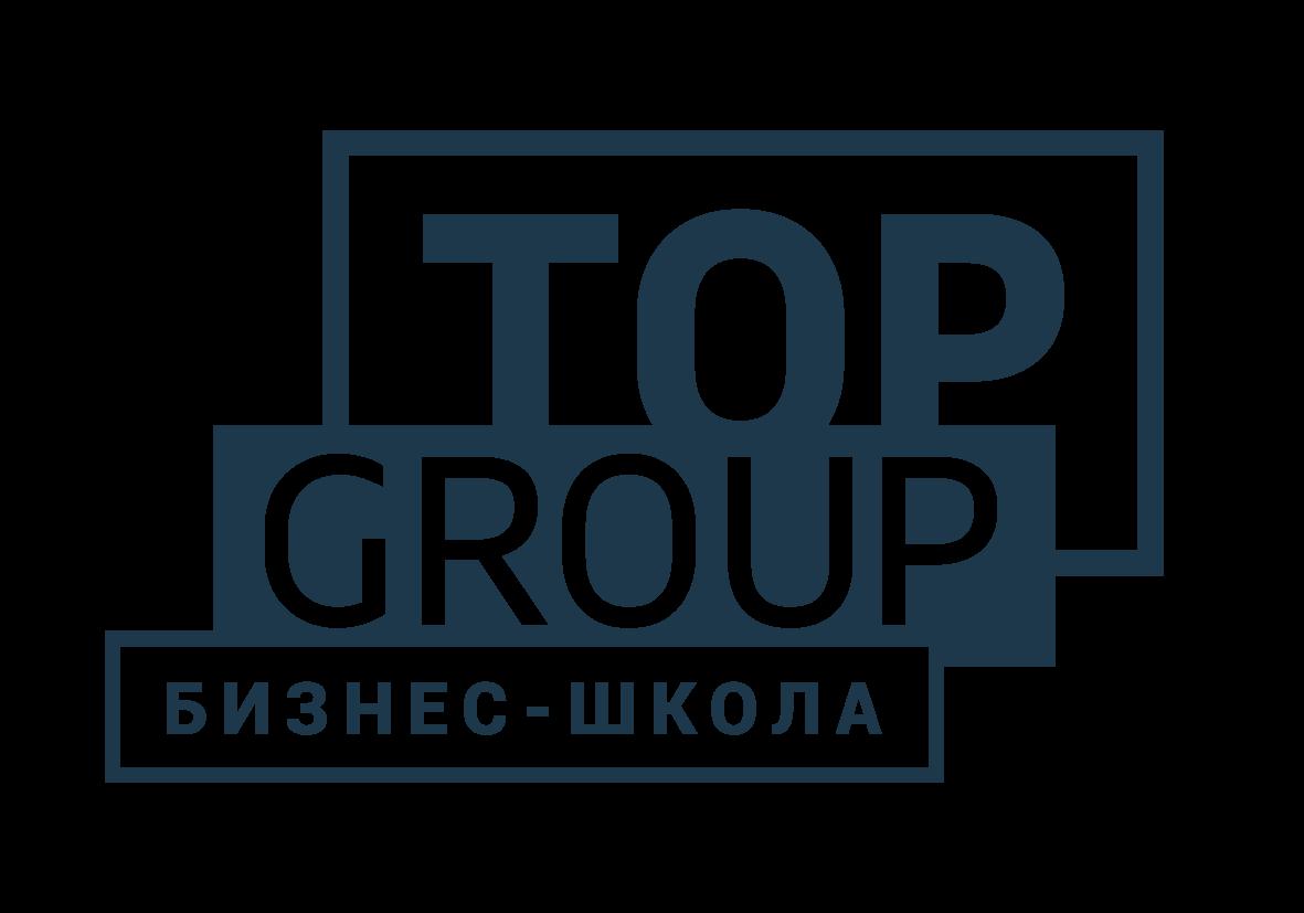 Top Group бизнес-школа