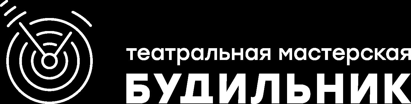 ТЕАТРАЛЬНАЯ МАСТЕРСКАЯ