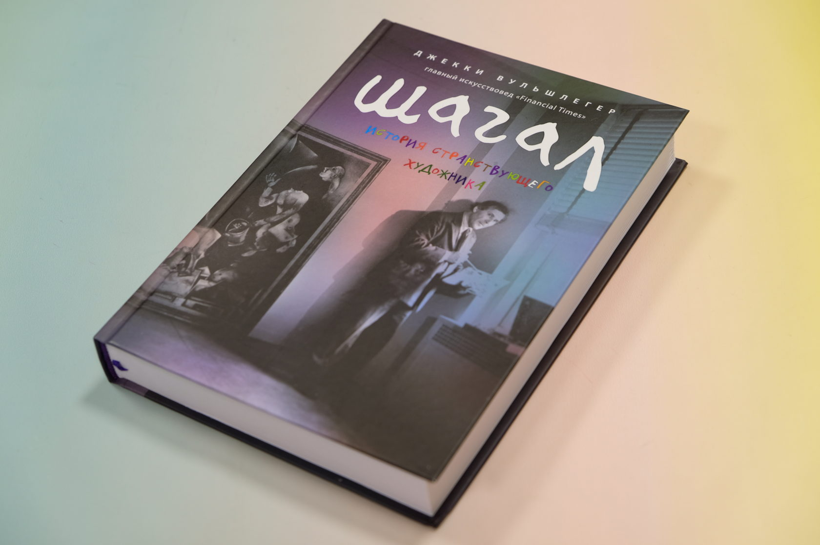 Джекки Вульшлегер «Марк Шагал. История странствующего художника»
