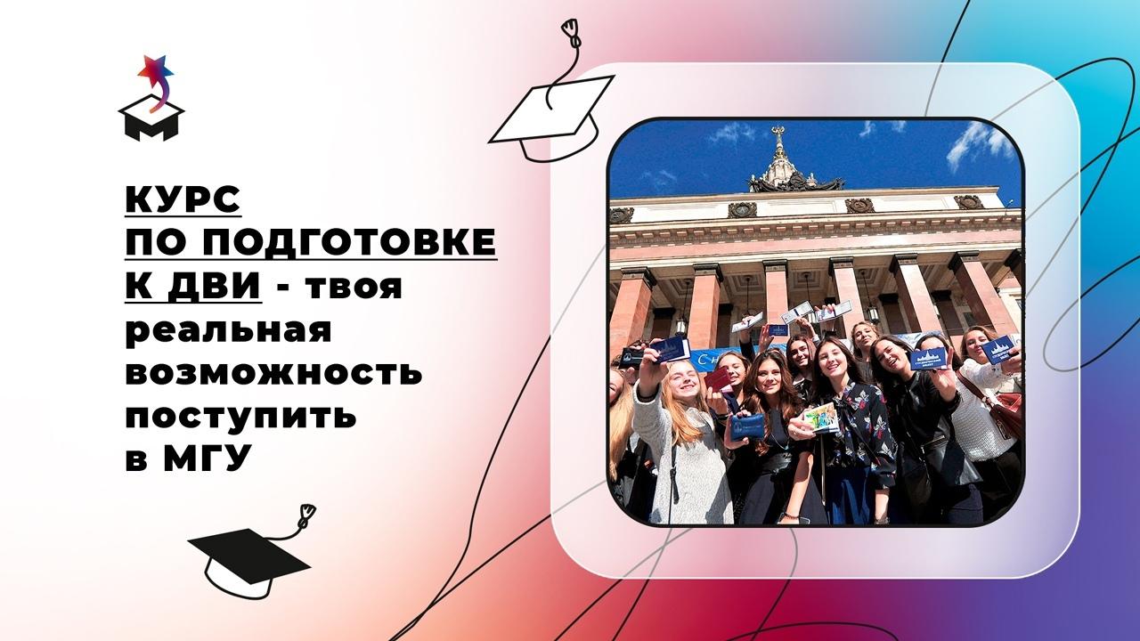 Студенты МГУ