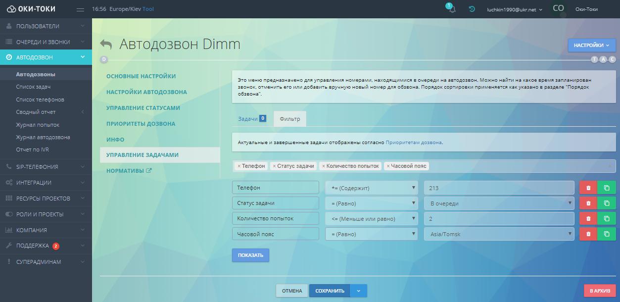 Оки-Токи: Авторизация через соцсети и новое управление задачами в автодозвонах