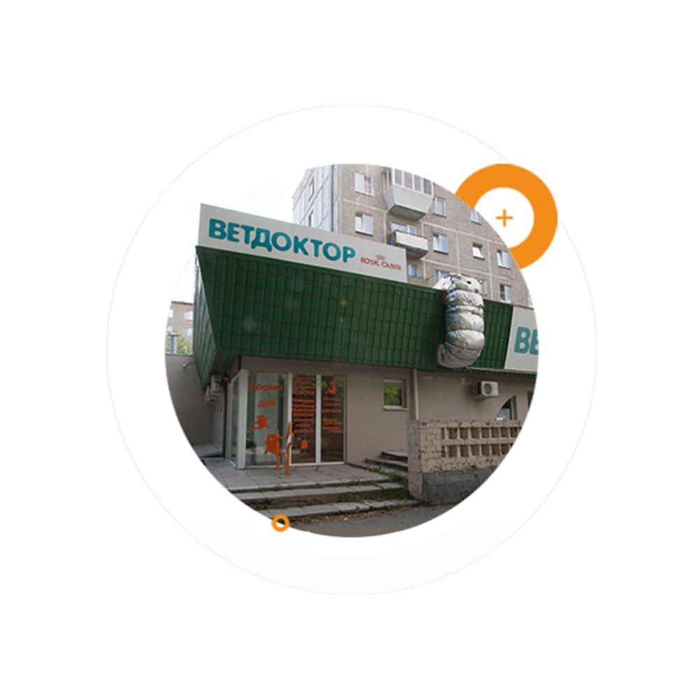 Ветеринарная клиника в Екатеринбурге. Ветдоктор Профсоюзная 55 Химмаш. Круглосуточная ветклиника