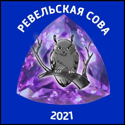 """""""Ревельская Сова - 2021"""""""