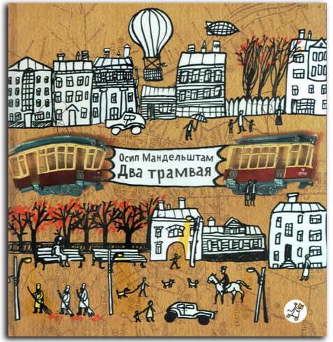 Осип Мандельштам: Два трамвая