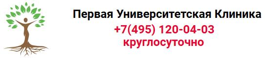 Первая Университетская Клиника +7(495) 120-04-03 - круглосуточно