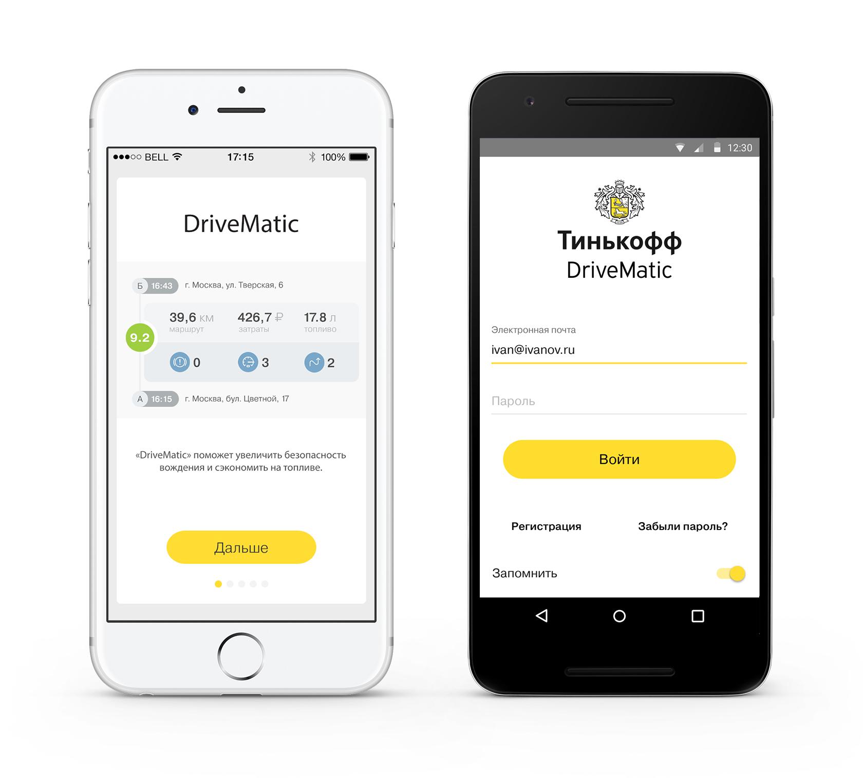 Тинькофф DriveMatic, iOS, Android