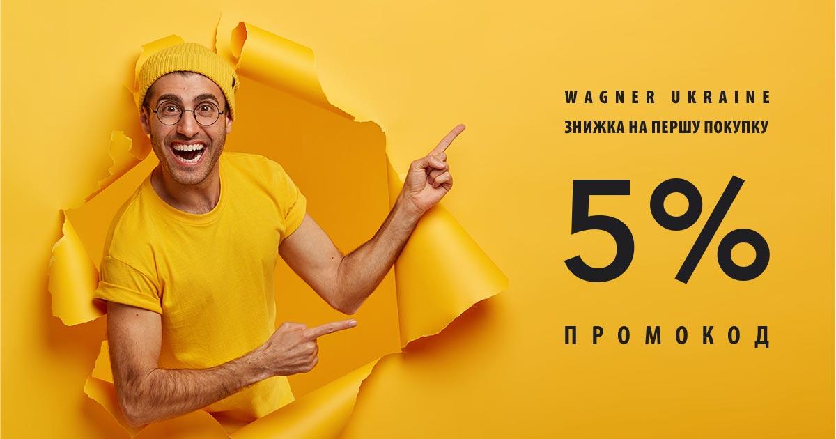 Wagner Ukraine - знижка на першу покупку