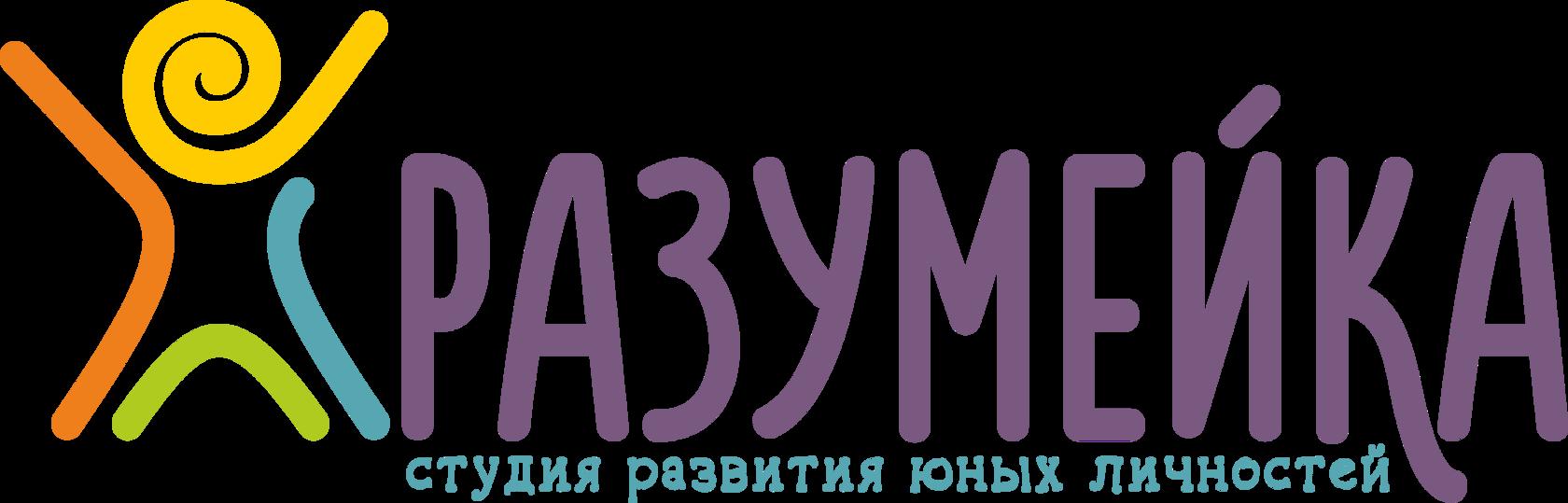 """Детский центр """"Разумейка"""""""
