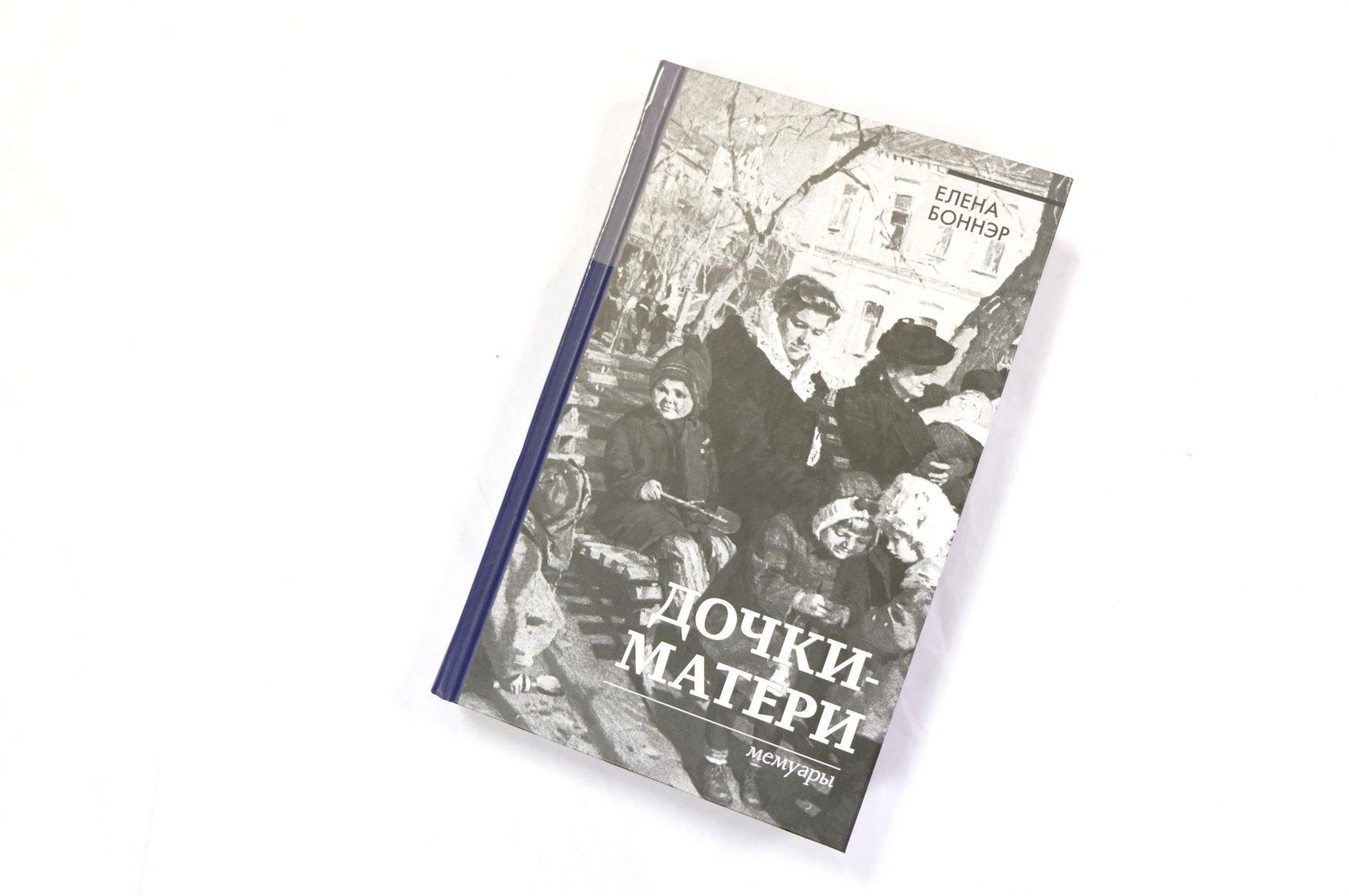 Боннэр мемуары книга