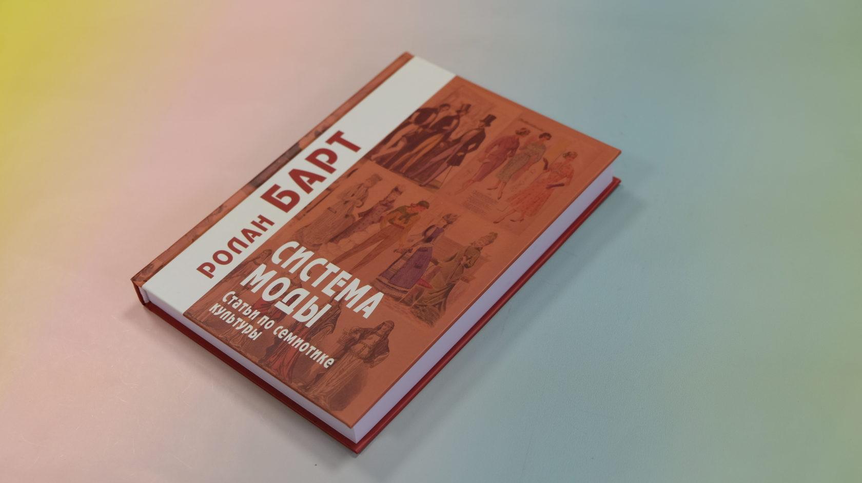 Ролан Барт «Система моды. Статьи по семиотике культуры»
