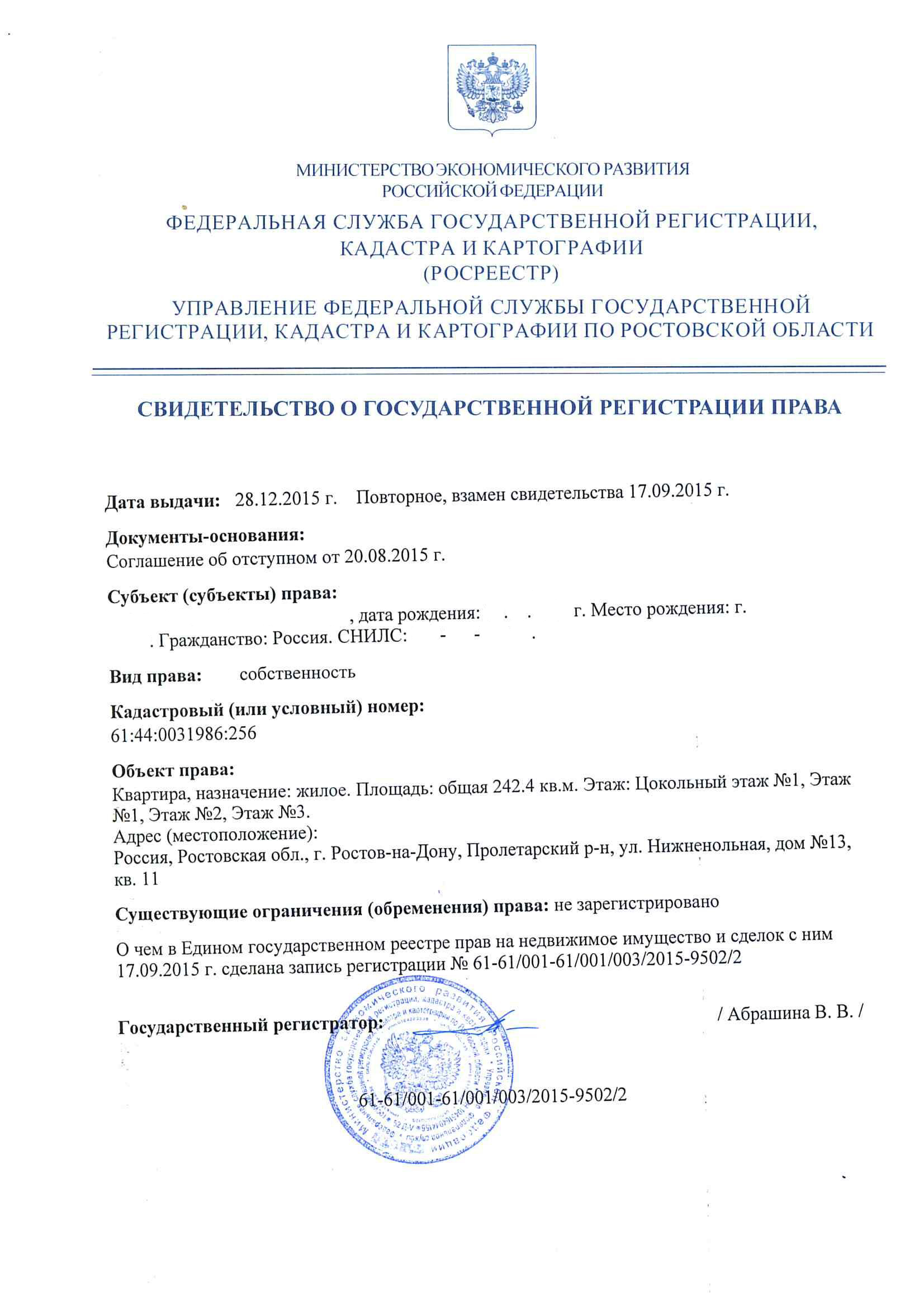 Свидетельство о гос регистрации квартира 11