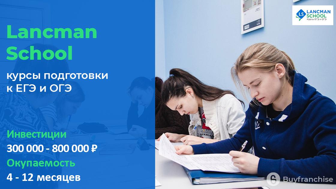 Франшиза центра подготовки к ЕГЭ и ОГЭ Lancman School | Купить франшизу.ру